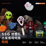 SSG닷컴, 러쉬와 함께 할로윈 '브랜드 스포트라이트' 프로모션
