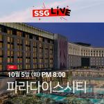 SSG닷컴, 매월 쓱라이브로 '월간호캉쓱'… 10월엔 5성급 '파라다이스시티'