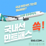 SSG닷컴, 국내선 항공권 '에어서울 민트패스' 단독 판매…'여행' 카테고리 강화