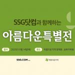 SSG닷컴, 아름다운가게와 함께 일일 바자회 열고 나눔 실천