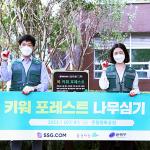 SSG닷컴, '쓱 키워 포레스트' 캠페인 실시