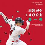 [머니투데이] '최정·400' 도배한 이마트24·스타필드, 야구마케팅의 신세계